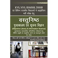 Vastunishth Pustakalya Evam Soochna Vigyan (Objective Library & Information Science) for KVS, NVS, RSMSSB, DSSSB and other Librarian Recruitment Exam (Hindi), 2nd Revised Edition