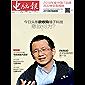 电脑报 周刊 2019年01期