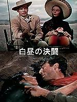 白昼の決闘(字幕版)