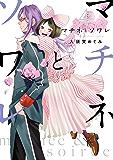 マチネとソワレ(4) (ゲッサン少年サンデーコミックス)