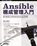 Ansible構成管理入門 はじめようInfrastructure as Code (Software Design plus)