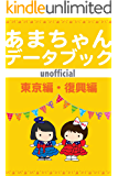 あまちゃんデータブック unofficial - 東京編・復興編