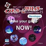 インディゲームクリエイター Clickteam Fusion 2.5 Developer [ダウンロード]