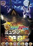ミュウツーの逆襲 EVOLUTION (まるごとシールブックDX)