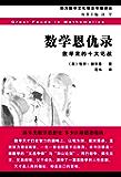 数学恩仇录:数学家的十大论战 (西方数学文化理念传播译丛)