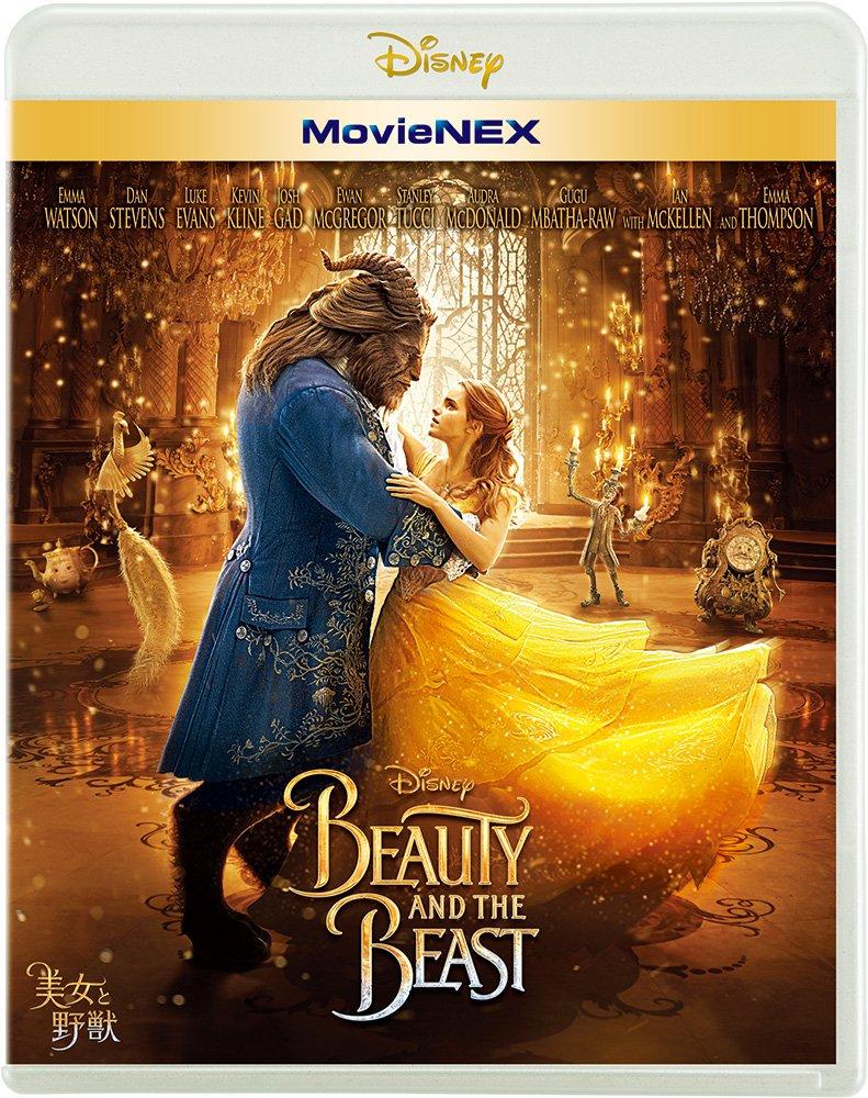 美女と野獣 MovieNEX(実写版) ブルーレイ+DVD+デジタルコピー(クラウド対応)+MovieNEXワールド (Blu-ray)