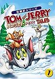 トムとジェリー テイルズ Vol.1 [DVD]