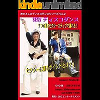 HIROSHI JIN DISCO DANCE SEXY DISCO JIN HIROSHI NO DISCO DANNCE SERIES (Japanese Edition) book cover