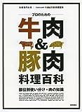プロのための牛肉&豚肉 料理百科-部位別使い分け・肉の知識 (別冊専門料理)