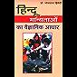 हिन्दू मान्यताओं का वैज्ञानिक आधार : Hindu Manyataon Ka Vaigyanik Aadhar (Hindi Edition)