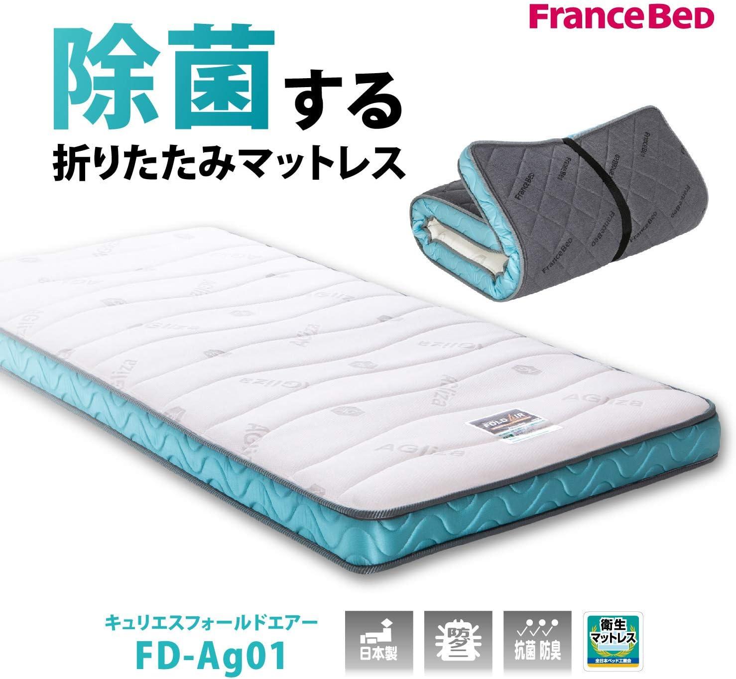 キュリエスAg FD-Ag01 シングル | Sleepee(スリーピー)