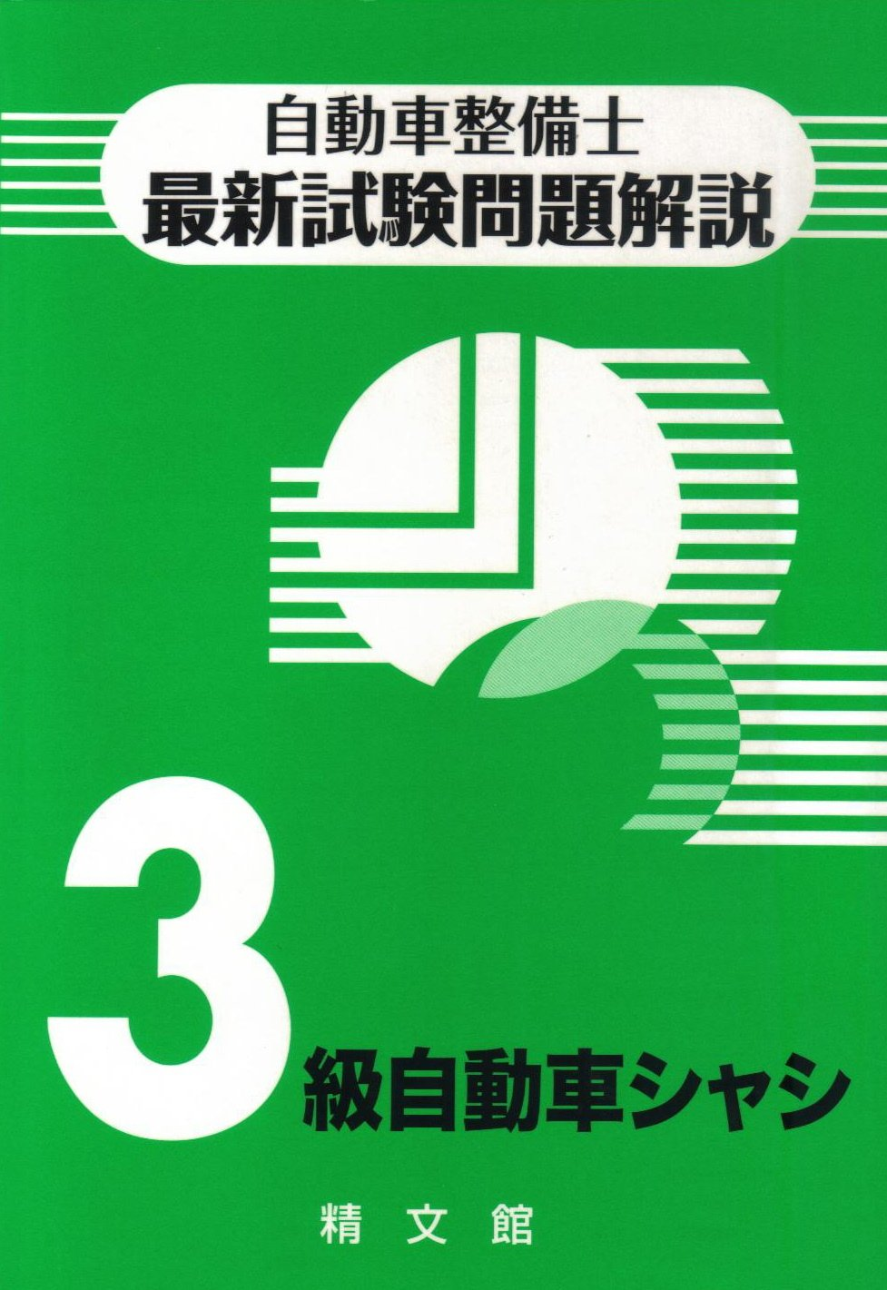 Tertiary vehicle chassis auto mechanic latest exam questions commentary (2010) ISBN: 4881020323 [Japanese Import] pdf