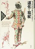 道化と笏杖 (高山宏セレクション〈異貌の人文学〉)