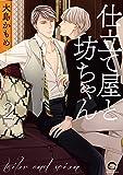 仕立て屋と坊ちゃん (2) (GUSH COMICS)