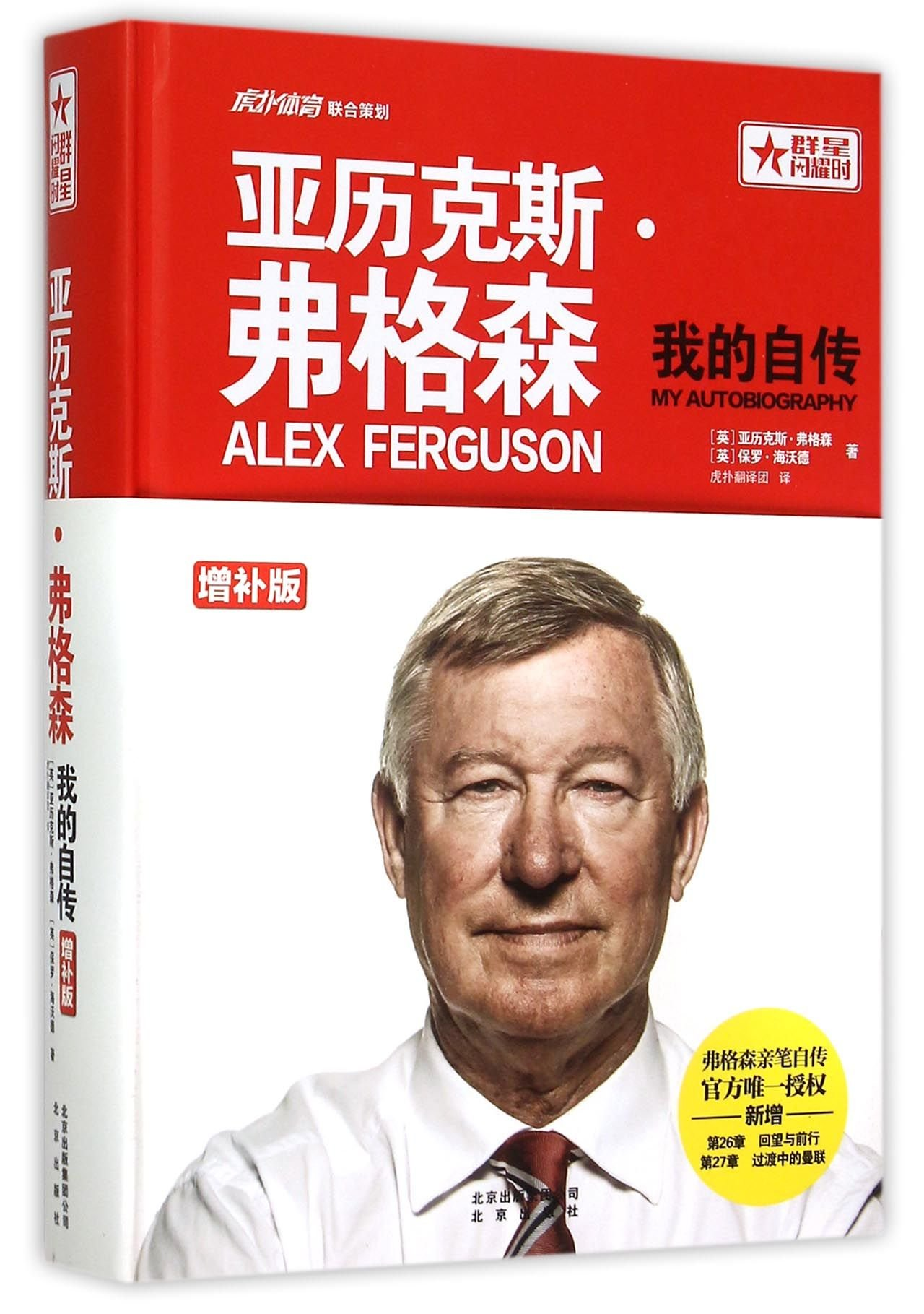 The autobiography of the legendary Manchester United manager