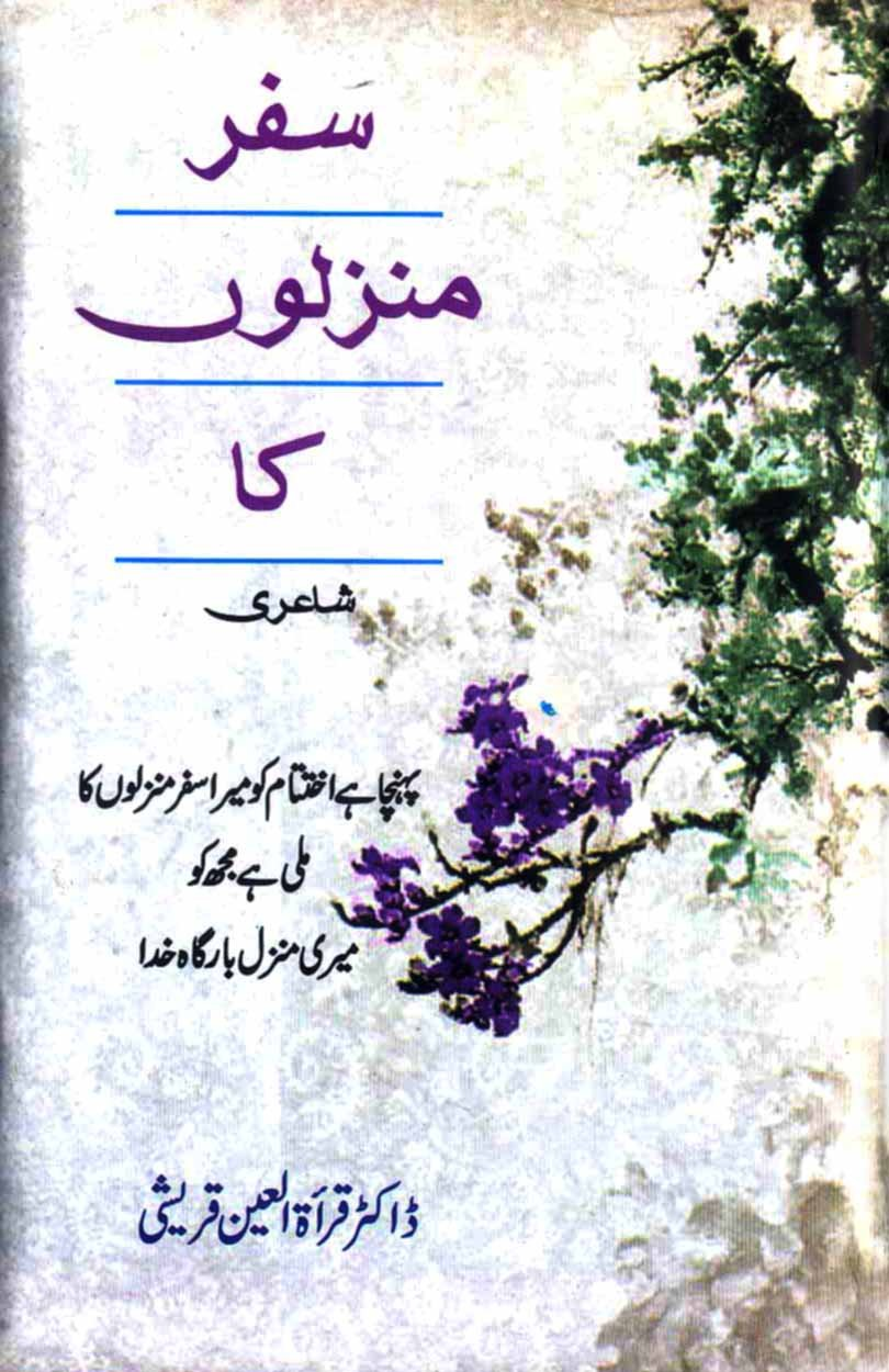 Safar Manzilon Ka: Dr  Qurat-ul-Ain Qureshi: 9789694321653: Amazon