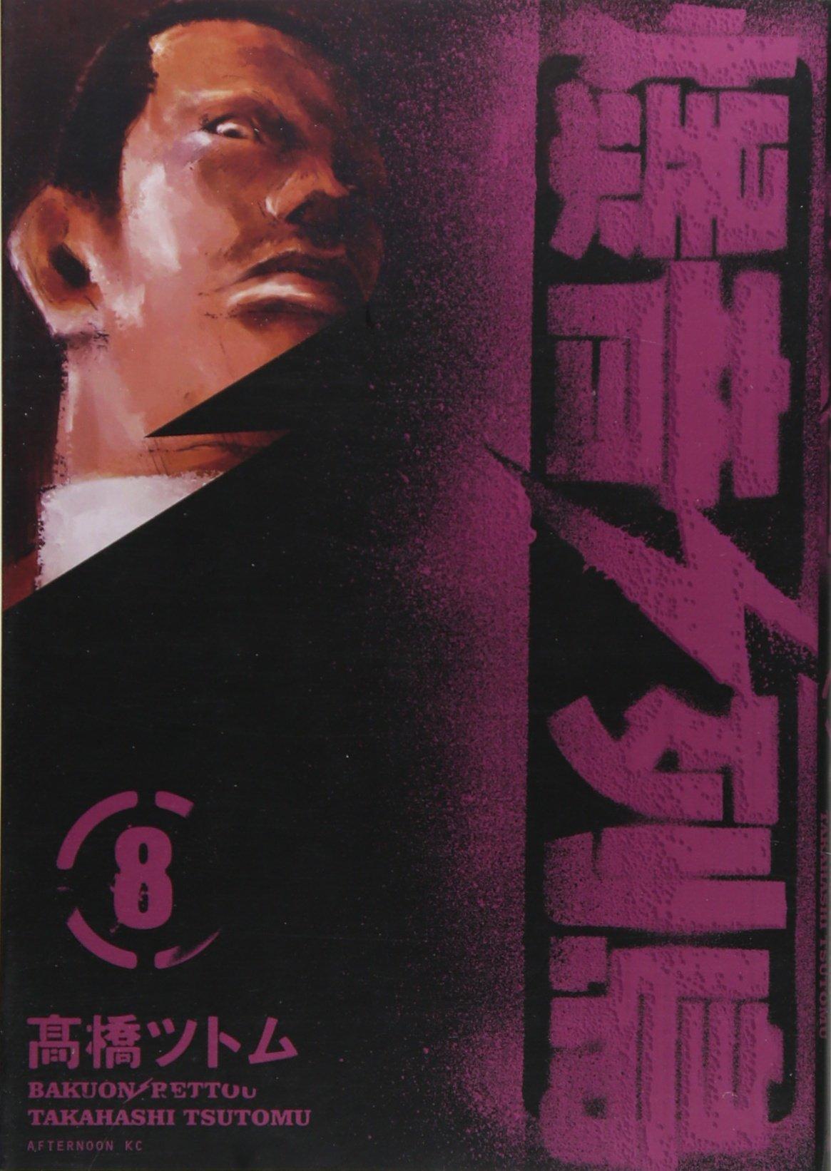 Read Online Bakuon Rettou [Japanese Edition] [In Japanese] Vol.8 ebook
