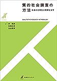 質的社会調査の方法――他者の合理性の理解社会学 有斐閣ストゥディア