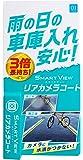 シーシーアイ(CCI)  スマートビュー リアカメラコート 10ml G-117 撥水剤