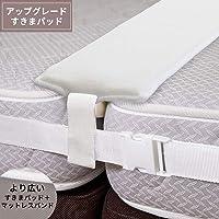すきまパッド ベッドパッド マットレスバンド パッド幅20cmアップグレード ベッド 隙間パッド マットレス 隙間スペーサー 隙間 埋める 隙間埋め すきま防止 ズレ防止 ベッド 連結 固定ベルト10m 200*20*8cm