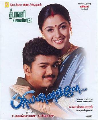 Amazon Com Priyamanavale Dvd Tamil Film Tollywood Indian