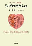 賢者の贈りもの―O・ヘンリー傑作選I―(新潮文庫)