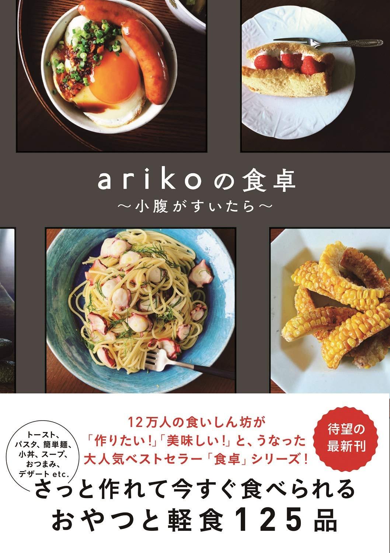 レシピ 軽食