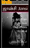 துரத்தும் நிழல்கள் Thurathum Nizalkal: சஸ்பென்ஸ் த்ரில்லர் (Tamil Edition)