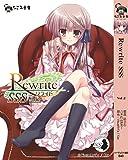 Rewrite SSS vol.2 (なごみ文庫)