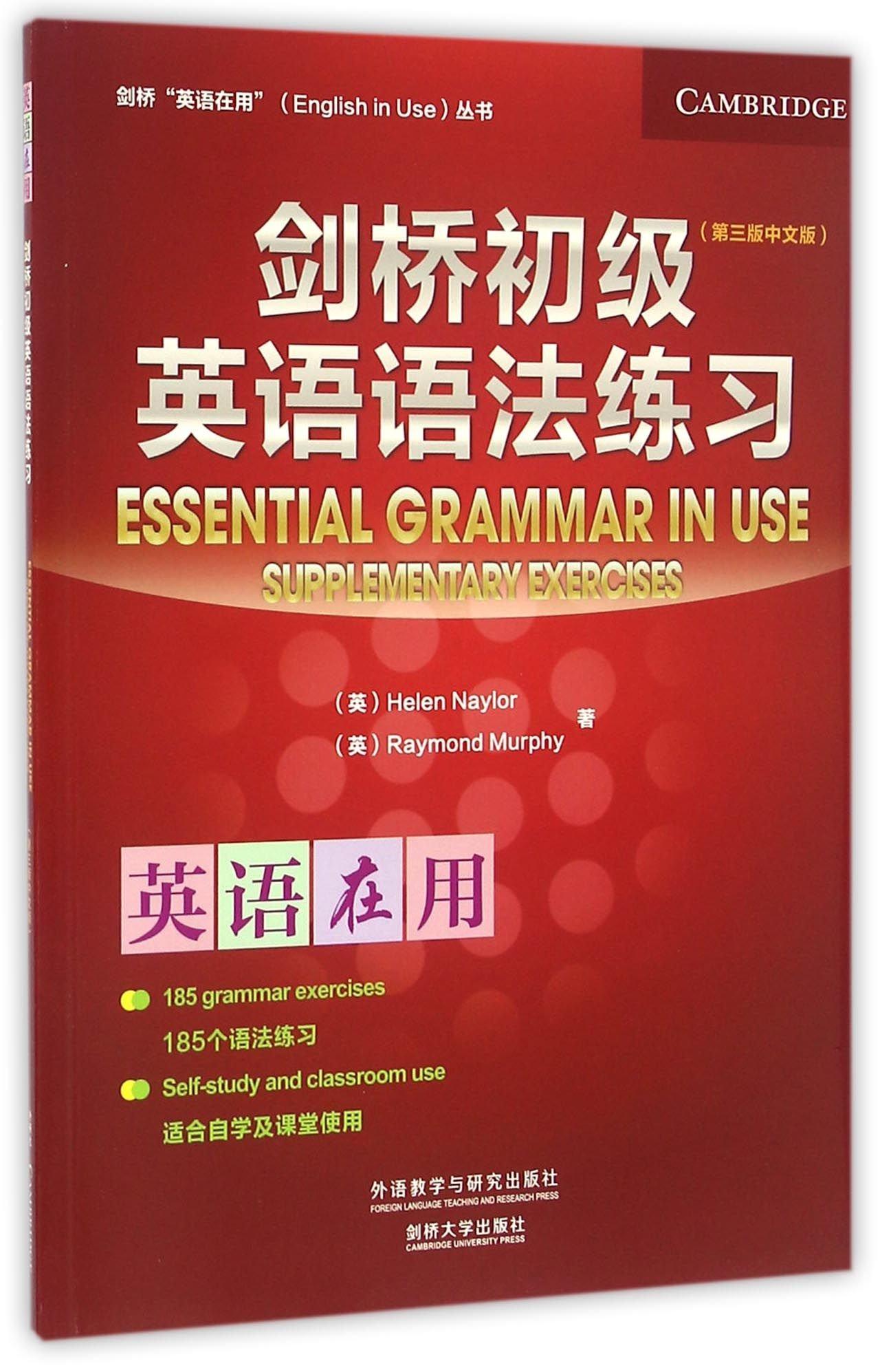 现货速发English Grammar in Use全英文原版 英语在用剑桥初级中级高级 ...
