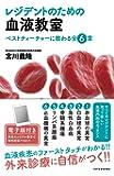 レジデントのための血液教室〈ベストティーチャーに教わる全6章〉