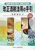 改正酒税法等の手引 平成30年版