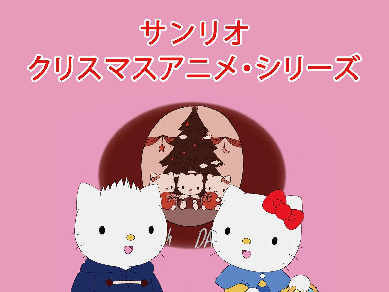 Amazon Co Jp サンリオクリスマスアニメ シリーズを観る Prime Video
