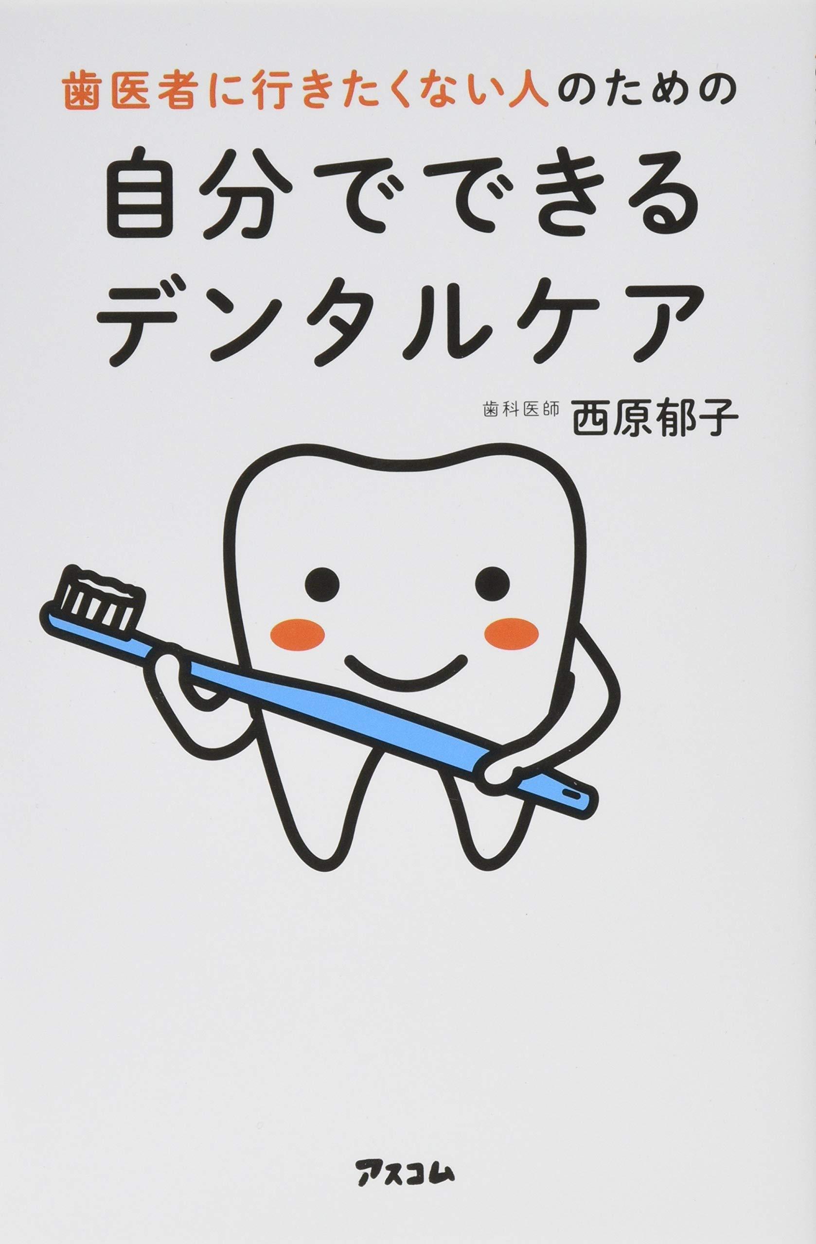 ない たく 歯医者 行き