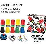 Whatsko スピードカップス 教育玩具 知的ゲーム スポーツスタッキング カップ30個 脳トレ・学習ゲーム