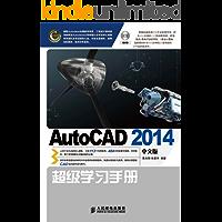 AutoCAD 2014中文版超级学习手册 (CAD/CAM/CAE自学手册)