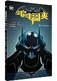 蝙蝠侠·零年:秘密之城
