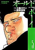 オールドボーイ : 5 (アクションコミックス)