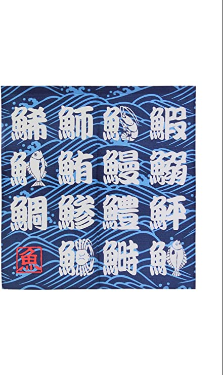 Narumi - Tapiz de algodón japonés Sushi Kanji: Amazon.es: Hogar
