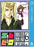 エム×ゼロ 6 (ジャンプコミックスDIGITAL)