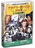 アカデミー賞 ベスト100選 オズの魔法使い DVD10枚組 (ケース付)セット