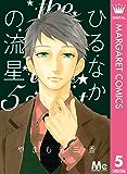 ひるなかの流星 5 (マーガレットコミックスDIGITAL)