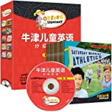 牛津儿童英语分级阅读·高级(套装共20册)(附MP3光盘+二维码扫读)