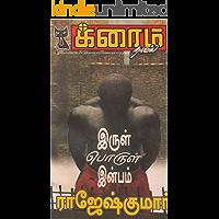 இருள் பொருள் இன்பம் and ஜீவா. ஜீவா. ஜீவா… (க்ரைம் நாவல்) (Tamil Edition)