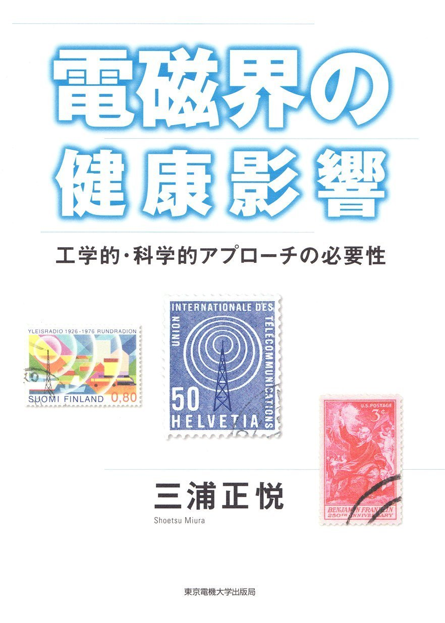 Denjikai no kenkō eikyō : Kōgakuteki kagakuteki apurōchi no hitsuyōsei pdf