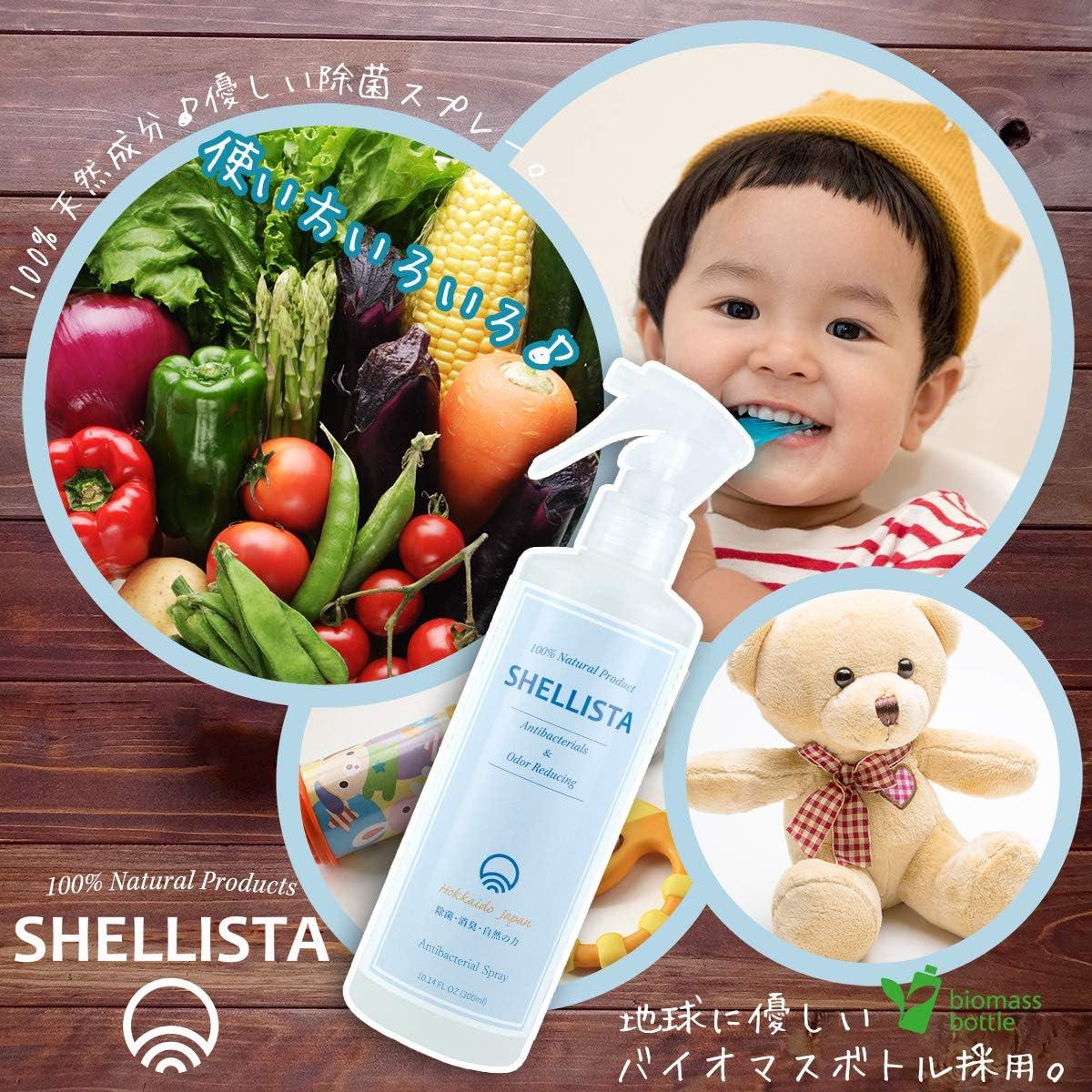 SHELLISTA(シェリスタ) 除菌 消臭 スプレー 無添加 無香料