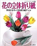 花の立体折り紙―手のひらサイズの折り紙アート (レディブティックシリーズ no. 2586)