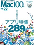 Mac100% Vol.22 (100%ムックシリーズ)