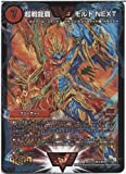 デュエルマスターズ 超戦龍覇 モルトNEXT Wビクトリーレア / 超戦ガイネクスト×極 DMR16極 / ドラゴン・サーガ / シングルカード