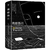 霧都孤兒(2018全譯典藏版)